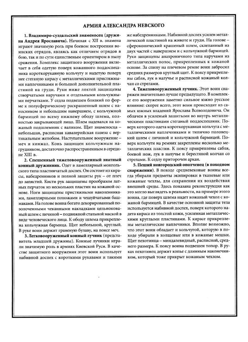 Армия александра невского армия