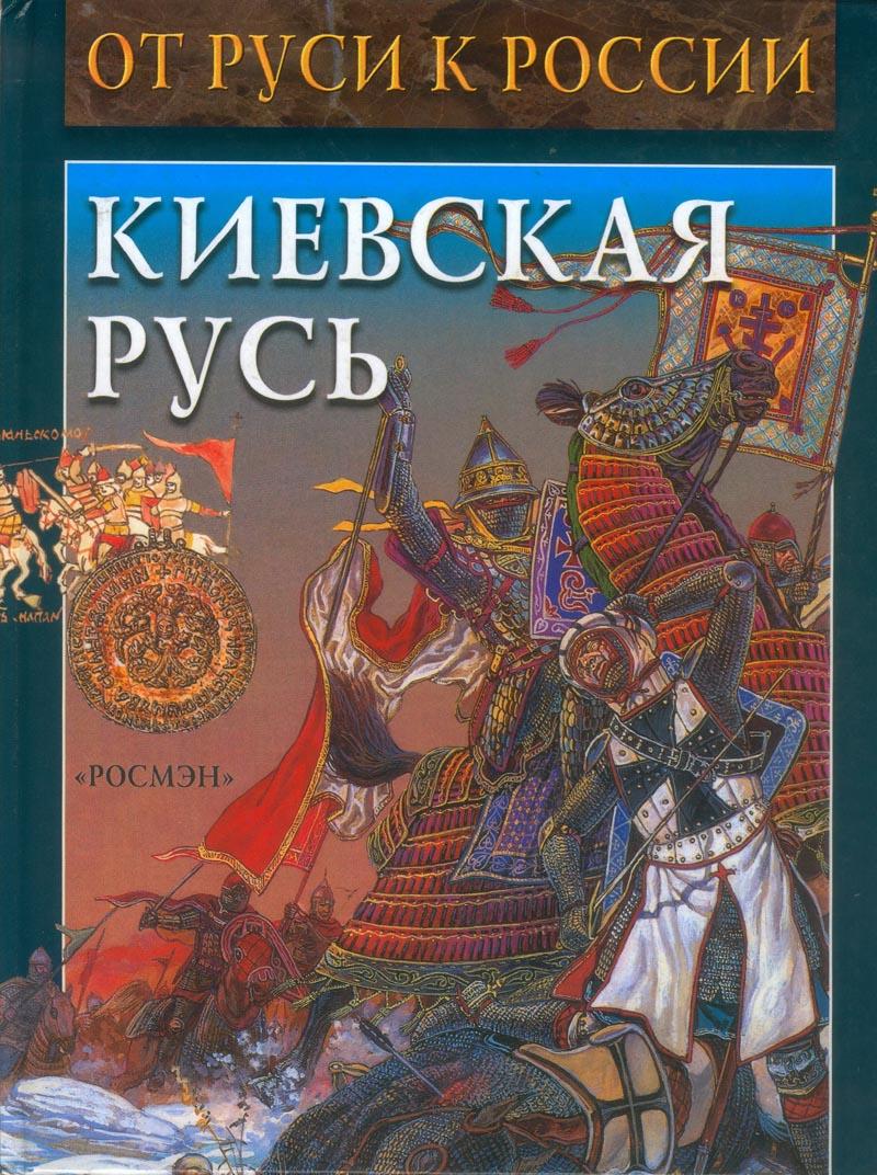 http://dick-k.narod.ru/Historical_Arts/Kiev_Russia/Titul.jpg
