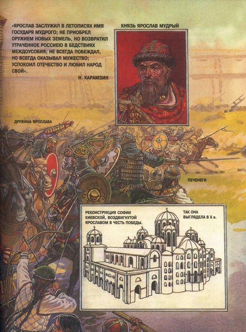 http://dick-k.narod.ru/Historical_Arts/Kiev_Russia/pic3b.jpg