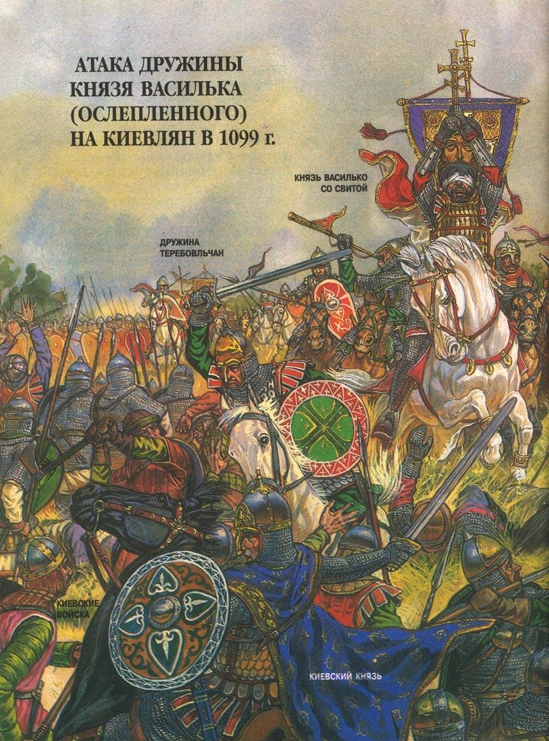http://dick-k.narod.ru/Historical_Arts/Kiev_Russia/pic6a.jpg