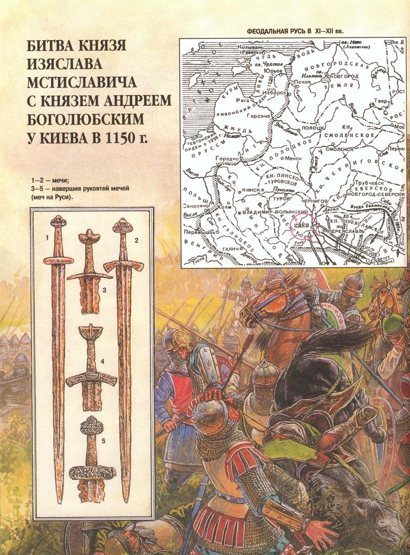http://dick-k.narod.ru/Historical_Arts/Kiev_Russia/pic8a.jpg